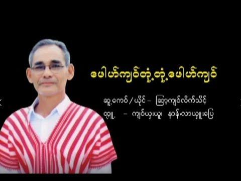 Poe Karen Song Pu Kyaw Ton Ton Pu Kyaw ; Kyaw Like Thike  [Official MV]