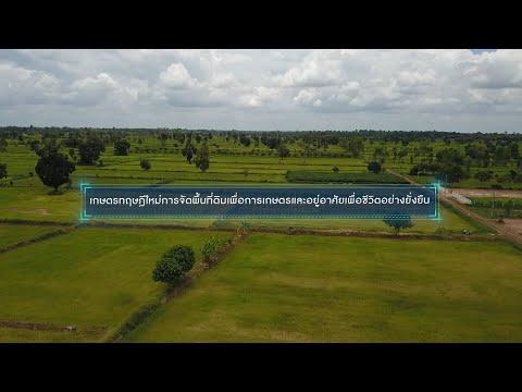 สารคดีเกษตรมิติใหม่ 2563 เกษตรทฤษฎีใหม่การจัดพื้นที่ดินเพื่อการเกษตรและอยู่อาศัยเพื่อชีวิตยั่งยืน