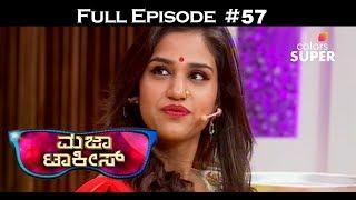 Majaa Talkies Season 2 - 2nd August 2018 - ಮಜಾ ಟಾಕೀಸ್ - Full Episode