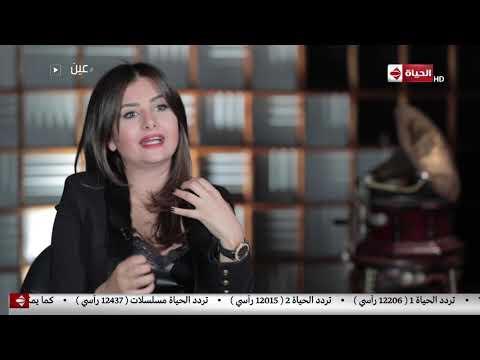 عين - لقاء خاص مع الفنانة رشا بن معاوية