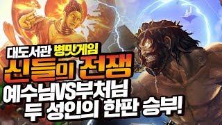Fight of Gods] Buzzbean's Insane Game Live! Jesus VS Buddha
