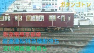 『車窓』9300系特急…信号待ち~淀川橋梁上にて…直通特急横断待ち…