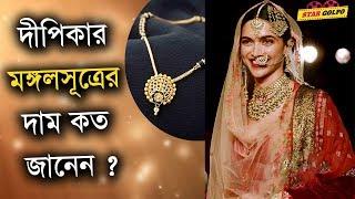 দীপিকার মঙ্গলসূত্রের দাম কত জানেন? Deepika Padukone | Star Golpo