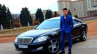 W221 S-Klasse Mercedes-Benz Тест-Драйв