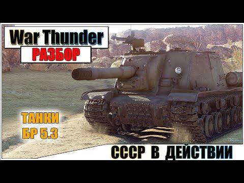 War Thunder - СОВЕТСКИЕ ЛЕГЕНДЫ В ДЕЙСТВИИ   Паша Фриман