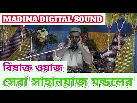 MD Shahnawaz Mondal Jalsha||kalerait bhangar south 24 Pargana/ part 1_ please subscribe my channel