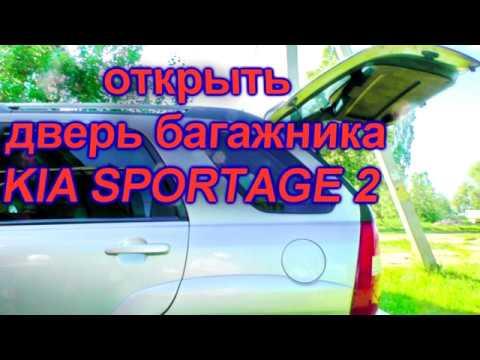 Открыть багажник KIA SPORTAGE 2