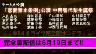 AKB48 劇場公演 完全版 動画はコチラ↓ http://waraerulife.com/akb48l...