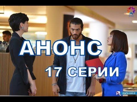 РАННЯЯ ПТАШКА описание 17 серии Анонс 1 русские субтитры, турецкий сериал.