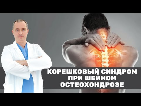 Может ли при остеохондрозе болеть рука