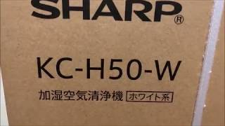 加湿空気清浄機買ってみた!SHARP KC-H50-W