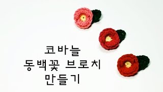 코바늘로 만드는 동백꽃 브로치
