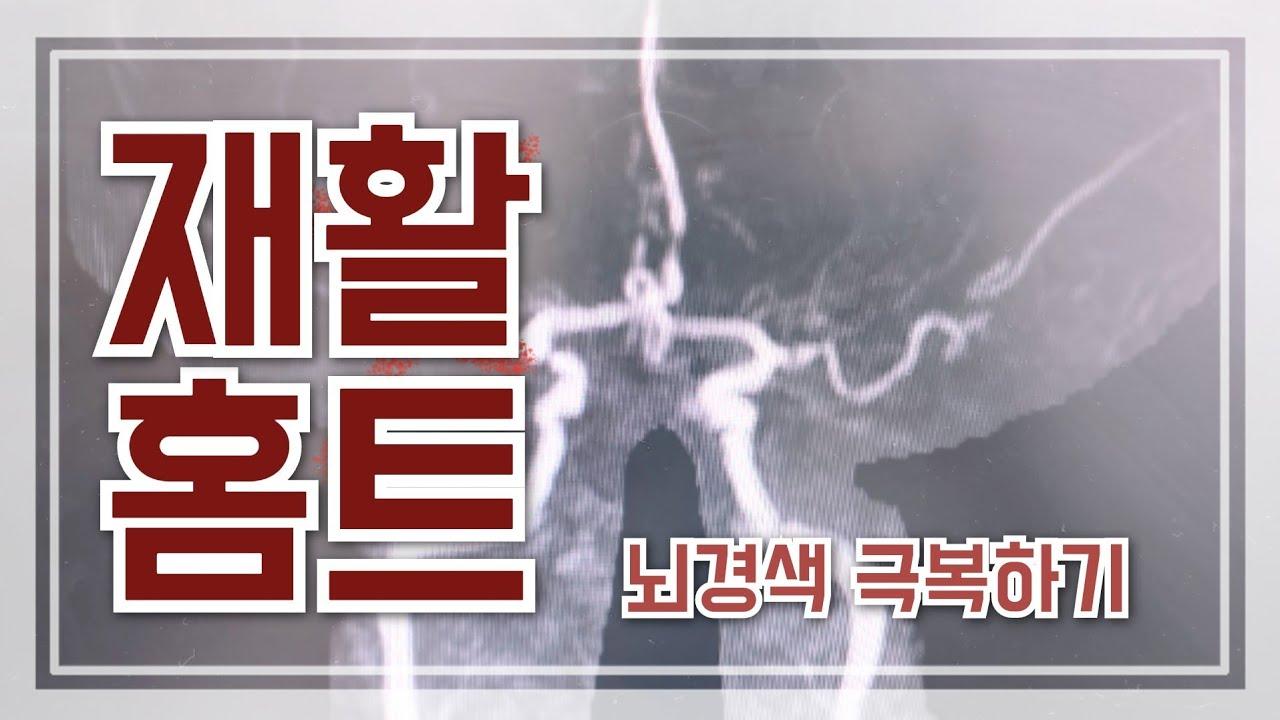 뇌경색 / 모야모야재활홈트 2021년 2월 .