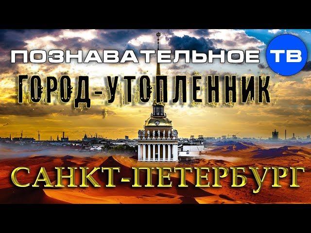 Картинки по запросу Город-утопленник Санкт-Петербург (Познавательное ТВ, Артём Войтенков)