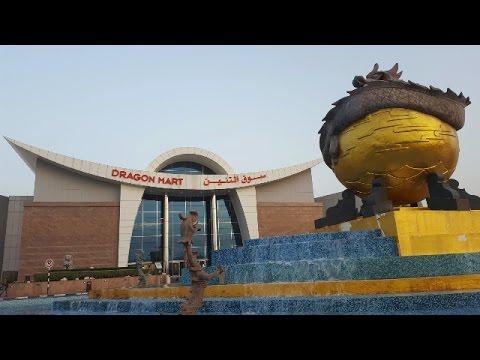 Dubai Largest Chinese Mall Dragon Mart