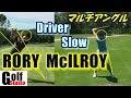 【マキロイの綺麗なスイング】分析しやすい正面と後方から同時再生!ドライバー マルチアングル スロー