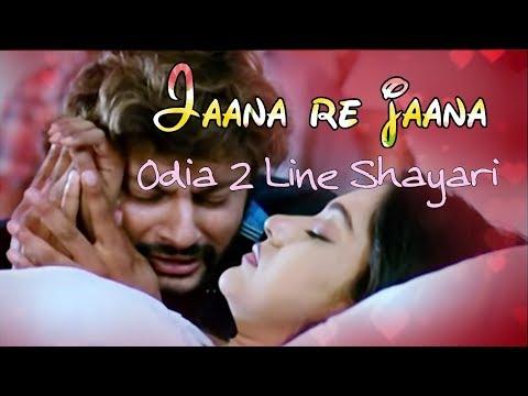 Odia Heart Touching 2 Line Shayari | With Odia Sad Song | Jaana Re Jaana | Open Ur Heart