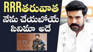Ram Charan About His Next Film After RRR   Ram Charan Interacts With Media   FilmJalsa