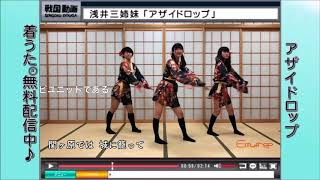 【Emufrep】浅井三姉妹/アザイドロップ 踊ってみた(dance cover)