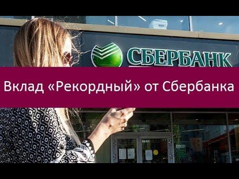 Вклад «Рекордный» от Сбербанка. Ключевые достоинства