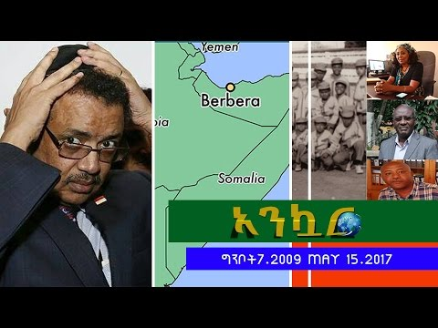 Ethiopia - Ankuar : አንኳር - Ethiopian Daily News Digest | May 15, 2017