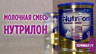 Видеообзор от Терминал.ру молочные смеси  Nutrilon(, 2014-08-25T10:04:46.000Z)