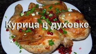 Запекаем курицу в духовке целиком