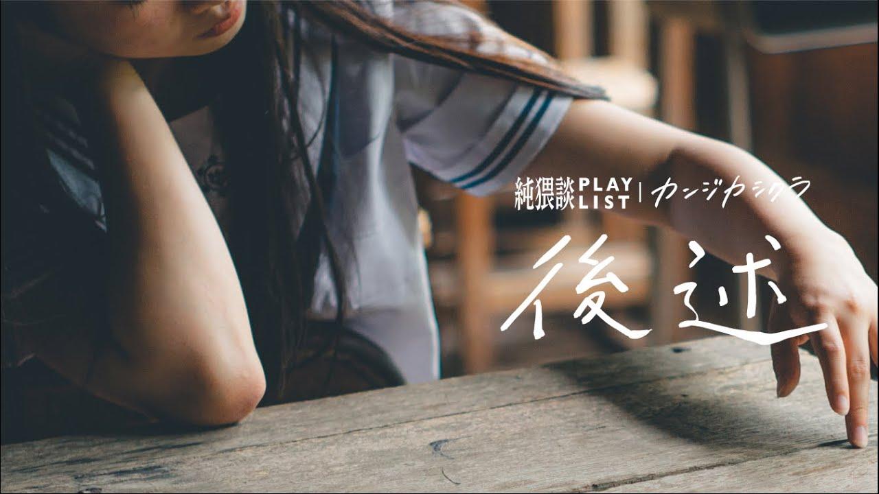 後述 - 純猥談 feat. カンジカシクラ (Lyric Video)