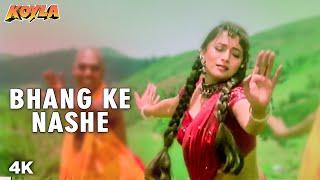 Bhang Ke Nashe | Madhuri Dixit | Alka Yagnik | Koyla | Shahrukh Khan | 90's Popular Hindi Song
