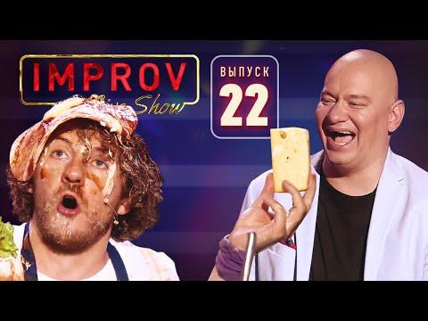 Полный выпуск Improv Live Show от 25.12.2019