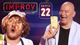 Полный выпуск Improv Live Show от 25 12 2019