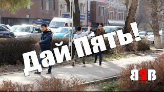 Дай Пять! High Five Prank