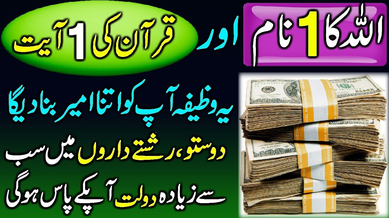ALLAH Ka Aik Name Aur Qurani Ayat | Dolat Mand Hone Ka Wazifa
