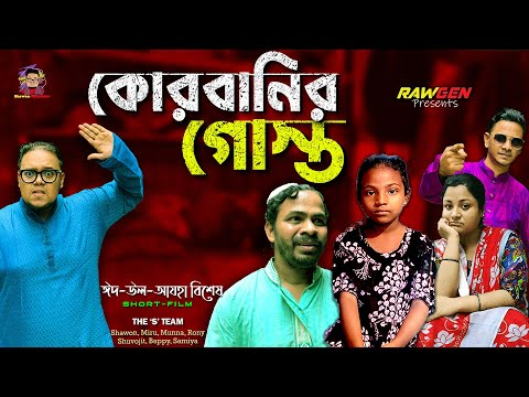 Download Korbanir Gosto (কোরবানির গোস্ত )   Eid-Ul- Azha 2021    Shawon Majumder