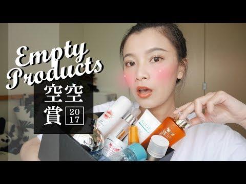 2017 專櫃開架保養防曬愛用品空空賞❤ Empty Products 夢露 MONROE