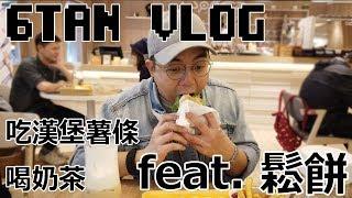 【6tan】吃漢堡吃薯條喝奶茶 feat. 鬆餅