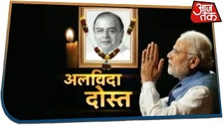 Arun Jaitley के निधन पर उदास मन से Modi ने कहा । अलविदा दोस्त