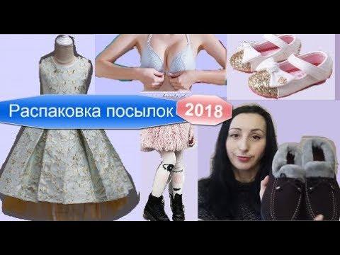 распаковка посылок с алиэкспресс одежда 2018