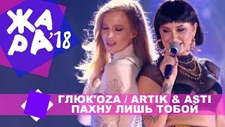ГЛЮК'OZA и ARTIK & ASTI - Пахну лишь тобой (ЖАРА В БАКУ Live, 2018)