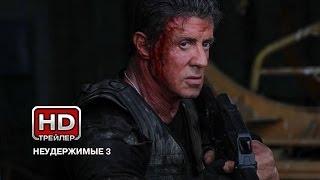 Неудержимые 3 - Русский трейлер