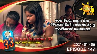 Room Number 33 | Episode 147 | 2021- 01- 06 Thumbnail