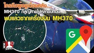 ใครคือผู้อยู่เบื้องหลังของการสูญหายเที่ยวบิน MH370 เมื่อ 4 ปีก่อน