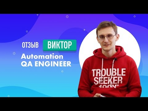 Отзыв выпускника QA START UP. Виктор - Automation QA Engineer (Miratech)