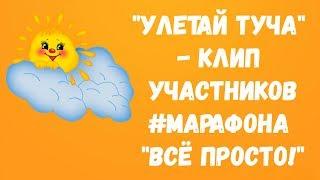 """Клип участников #Марафона_Все_просто """"Улетай туча"""""""