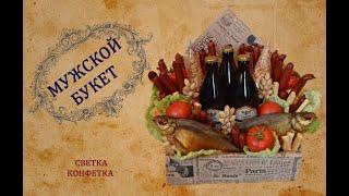 мужской букет букет из пива  gifts for men букет из рыбы и пива