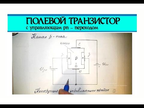 Как называется электроды полевого транзистора
