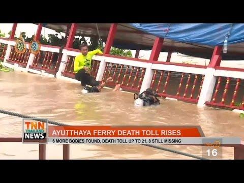 TNN THAILAND NEWS ข่าวภาคภาษาอังกฤษ (20/09/2559)