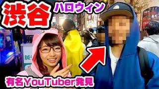 こんにちは!えっちゃんです♪ 今回は初めて渋谷のHalloweenに突撃撮影し...