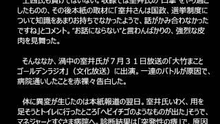 上西小百合議員の「セクシー自叙伝」に室井佑月氏が再びブチ切れ 上西小...