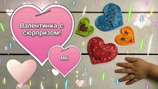 Валентинка своими руками с СЮРПРИЗОМ внутри!